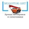 ИП МОЛОТОК-ЛИТ Санкт-Петербург