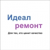 ООО «Идеал-ремонт»