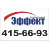 ООО ЭФФЕКТ-НН Нижний Новгород