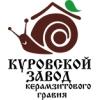ООО Куровской завод керамзитового гравия