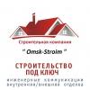 ИП Omsk-Stroim