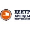 ООО Центр аренды оборудования