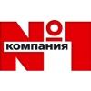 ООО Компания №1 Москва