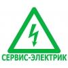 ООО Сервис-Электрик
