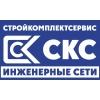 ООО СКС-Инженерные сети Москва