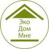 ООО ЭКО ДОМ МНЕ Москва