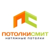 ООО Потолки Смит Москва