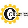 ООО СтальСнабКонструкция Челябинск