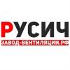 ООО Завод вентиляционных изделий Русич