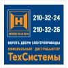 ООО ТехСистемы Новосибирск