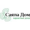 ООО Компания «Саяла Дом»