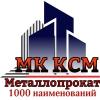 ООО Многопрофильная компания Комплексное Снабжение Металлопрокатом