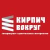 "ООО ""Кирпич Вокруг Оренбург"""
