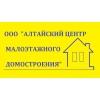 ООО Алтайский Центр Малоэтажного Домостроения