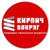 """ООО """"Кирпич Вокруг Тольятти"""""""