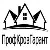 ООО ООО «ПрофКровГарант» Воронеж