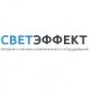 ООО Светэффект Санкт-Петербург