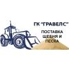 ООО Гравелс Москва