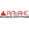 ООО АЛЬЯНС-ФАСАДНЫЕ КОНСТРУКЦИИ
