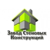 ООО Завод Стеновых Конструкций