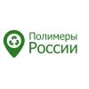ООО Полимеры России