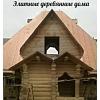 ООО Элитные деревянные дома