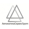 ООО АвтоматикаСервисГрупп