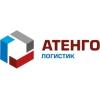 ООО Атенго Логистик