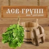 АСВ - Групп Москва