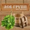 АСВ - Групп