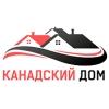 ООО АСК Канадский Дом Москва