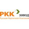 ООО Русская кирпичная компания ( РКК-завод) Москва