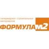 Формула М2, магазин строительных и отделочных материалов