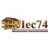 ООО Производственно-строительная компания Лес74 Челябинск
