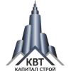ООО КВТ-Капитал строй Краснодар
