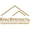 ООО КрасКрепость
