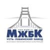 ООО Усть-Лабинский завод мостовых и железобетонных конструкций