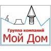 """ООО Группа компаний """"МОЙ ДОМ"""""""