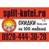 ООО Сплит-Котел