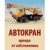 ООО Автокран. СПб Санкт-Петербург
