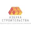 ООО Азбука Строительства Санкт-Петербург