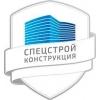 ООО СПЕЦСТРОЙ КОНСТРУКЦИЯ