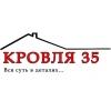 ООО Кровля35
