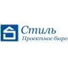 """ООО Проектное Бюро """"Стиль"""" Омск"""