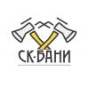 ООО СК-БАНИ Москва