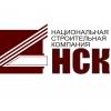 ООО Национальная Строительная Компания Ставрополь