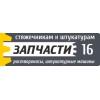 ООО Запчасть-16.ру