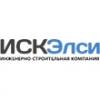 ООО Инженерно-строительная компания «ЭЛСИ»