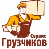 """ИП """"Грузчиков-Сервис"""""""
