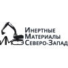ООО ИнертныеМатериалыСеверо-Запад